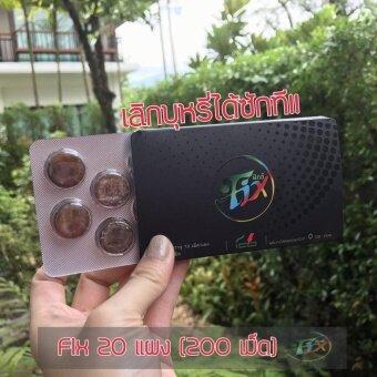 Fix Thailand ฟิกซ์ ลูกอมเลิกบุหรี่ 20 แผง (ุ200 เม็ด) แผงละ 10 เม็ด