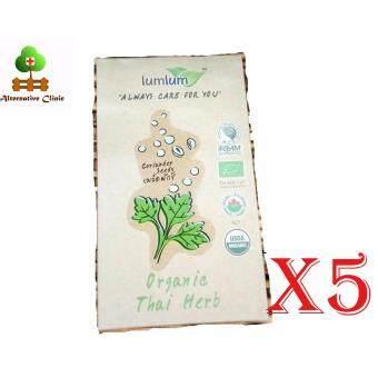 Lumlum Organic Thai Herb:Organic Coriander Seed 100% 6 grams 5boxes เมล็ดผักชีอินทรีย์ 100%100% 6 กรัม 5 กล่อง