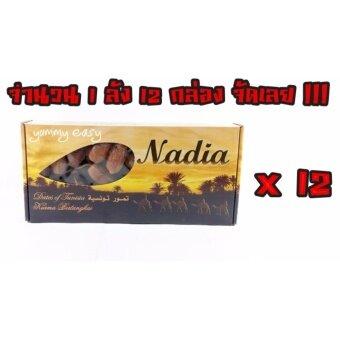 Nadia อินทผาลัม เกรดเอ 100%ขนาด 500 กรัม (1 ลัง 12 กล่อง)