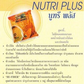 Nutri Plus เครื่องดื่มธัญญาหารสำเร็จรูปชนิดผงผสมน้ำผึ้ง นูทรี พลัส ช่วยสลายคลอเรสเตอรอล (1ห่อบรรจุ 12 ซอง/ซองละ 35กรัม) ฟรี ครีมไข่มุก ผิวหน้าดูขาว เนียน สดใส ป้องกันผิวหน้าจากรังสีUV มูลค่า 199 บาท