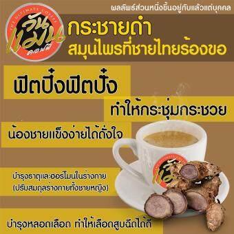 Oneman Coffee กาแฟหนึ่งเดียวของลูกผู้ชายผลิตจากกาแฟสายพันธุ์โรบัสต้า ผสานสมุนไพรที่ช่วยบำรุงร่างกายเพิ่มพลังทางเพศ ชะลอความชรา แข็งแรง ฟิตเฟริ์ม คึกคัก ตื่นตัวทันใจลูกผู้ชายพร้อมลุย ซองละ16g. 15 ซอง 5 ชิ้น