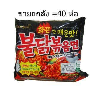 Samyang Hot chicken Ramen มาม่าเกาหลีแบบแห้งรสไก่สูตรเผ็ด 140g ยกลัง 40 ซอง