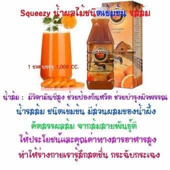 Squeezy น้ำผลไม้ชนิดเข้มข้น รสส้ม (ผลิตภัณฑ์-Zhulian) 1 ขวดบรรจุ1,000 CC. ฟรี การ์ดเอนกประสงค์ สำหรับเปิดขวด,เป็นไขควง มูลค่า 199บาท*คละสี*