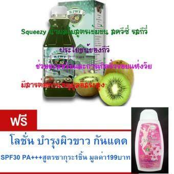 Squeezy น้ำผลไม้ชนิดเข้มข้น รสกีวี่ (ผลิตภัณฑ์-Zhulian) 1 ขวดบรรจุ1,000 CC.ฟรี โลชั่น บำรุงผิวขาว กันแดด SPF30 PA+++ สูตร ซากุระ 1ชิ้น มูลค่า199บาท