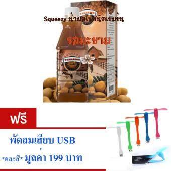 Squeezy น้ำผลไม้ชนิดเข้มข้น รสมะขาม (ผลิตภัณฑ์-Zhulian) 1 ขวดบรรจุ1,000 CC.ฟรี พัดลม แบบเสียบพอร์ต USB จำนวน 1 อัน มูลค่า 199 บาท