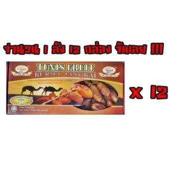 Tunis Fruit อินทผาลัม เกรดเอ 100%ขนาด 500 กรัม (จำนวน 1 ลัง 12 กล่อง)