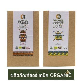 Wawee Coffee กาแฟวาวี เมล็ดกาแฟคั่ว ออร์แกนิค อาราบิก้าคั่วกลาง+คั่วอ่อน (2 กล่อง x 250 กรัม)