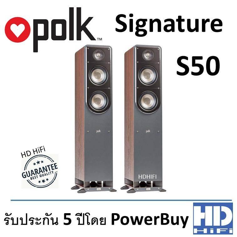 ยี่ห้อนี้ดีไหม  แม่ฮ่องสอน Polk Floorstanding Speaker รุ่น S50 Walnut Set (Pack2)