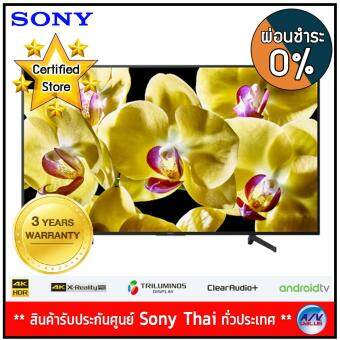 Sony Bravia 4K Ultra HD TV - HDR - Android TV - สมาร์ททีวี รุ่น KD-55X8000G ขนาด 55 นิ้ว X8000G Series ** ผ่อนชำระ 0% **