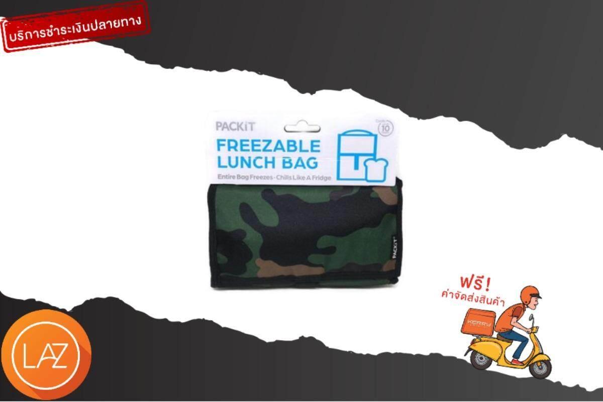 ขายดีมาก! PACKiT Personal Cooler - Camo กระเป๋าเก็บความเย็น ส่งฟรี Kerry