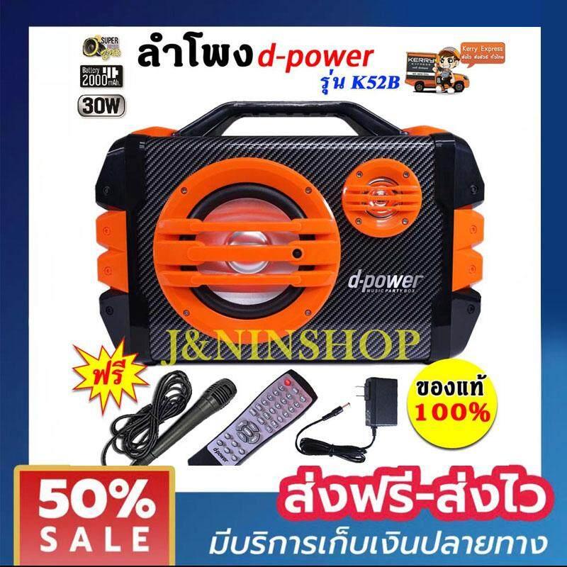(ส่งฟรีKerry) สุดยอดพลังเสียง!! ลำโพงบลูทูธ D-POWER แท้100% K52ฺB 30วัตต์ ปรับเบสได้ ฟังวิทยุได้ เสียบFlash drive/ TF/AUX สุดคุ้ม แถม:ไมโครโฟน+รีโมท+ที่ชาร์จ