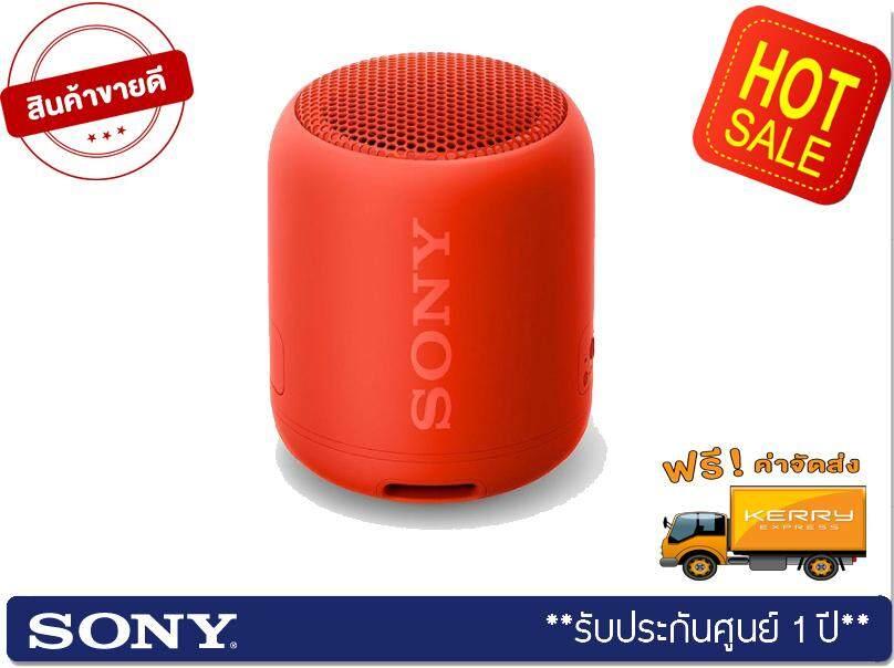 สุดยอดสินค้า!! NEW!! Sony ลำโพง BLUETOOTH แบบพกพา EXTRA BASS รุ่น XB12 สีส้ม ของแท้ 100% ประกันศูนย์ Sony 1 ปี จัดส่งฟรี Kerry!! ศูนย์รวม ลําโพง bluetooth ลําโพงบลูทูธ sony ลําโพงบลูทูธราคาถูก ลำโพง b