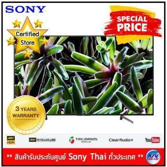 Sony Bravia 4K Ultra HD TV - HDR - สมาร์ททีวี รุ่น KD-55X7000G ขนาด 55 นิ้ว X7000G Series