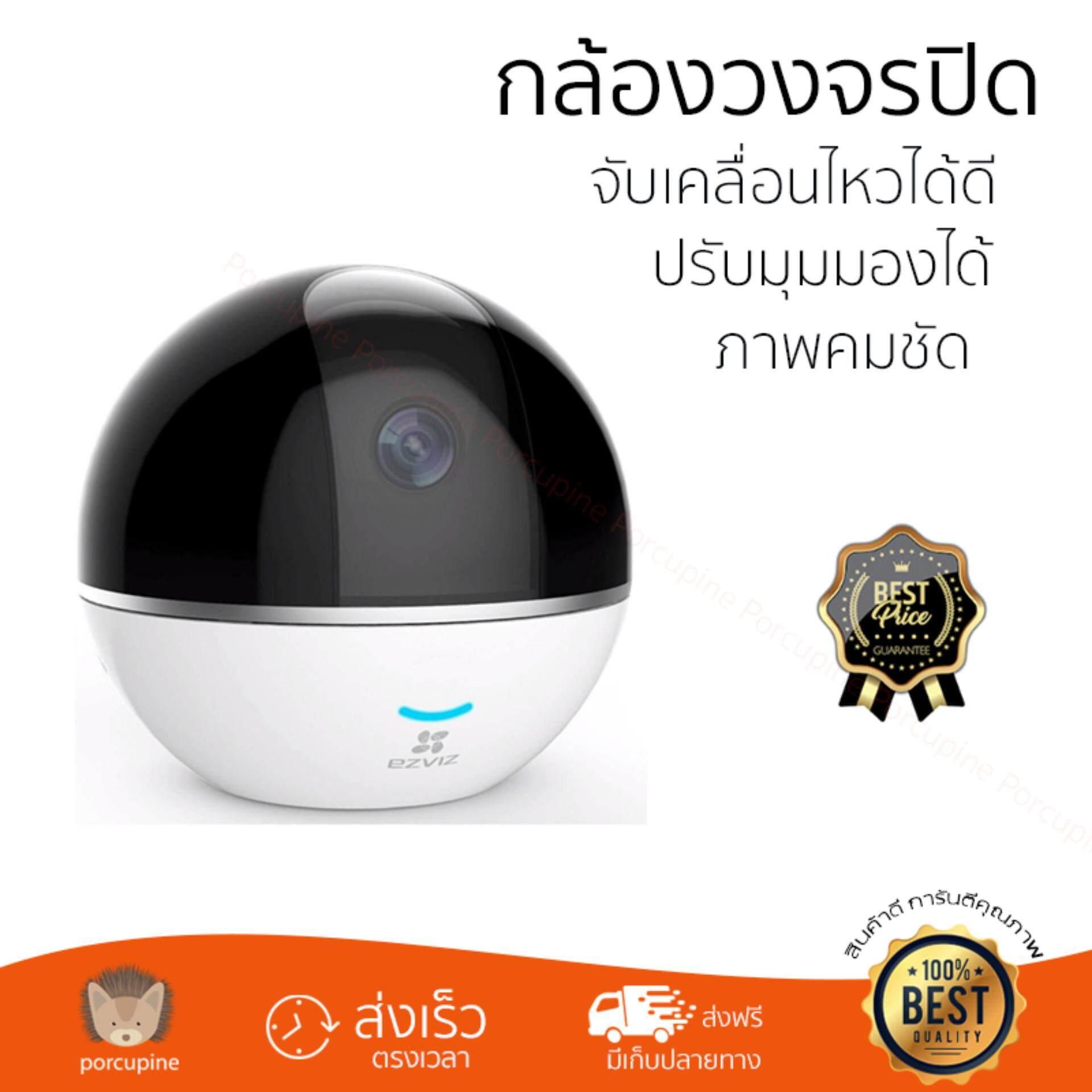 สุดยอดสินค้า!! โปรโมชัน กล้องวงจรปิด           EZVIZ กล้องวงจรปิด (สีขาว) รุ่น C6T MINI360 PLUS             ภาพคมชัด ปรับมุมมองได้ กล้อง IP Camera รับประกันสินค้า 1 ปี จัดส่งฟรี Kerry ทั่วประเทศ