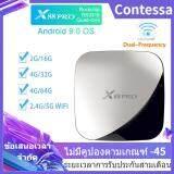 ทำบัตรเครดิตออนไลน์  นครนายก X88 Pro RAM4+ROM32G Android 9.0 TV Box Rockchip RK3318 4 Core 2.4G&5G Wifi 4K HDR Set Top Box USB 3.0 Support 3D Movie