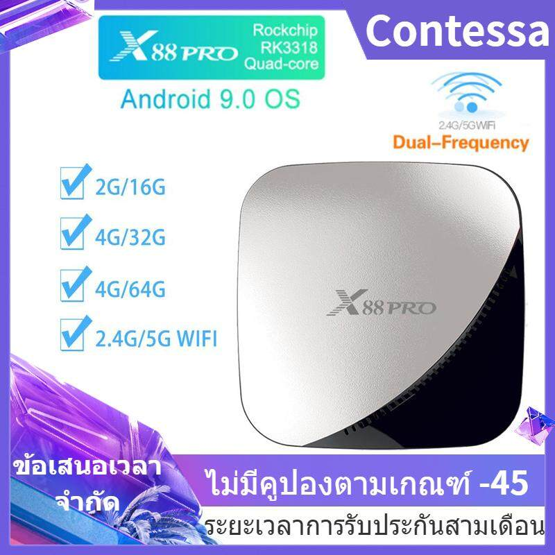 นครนายก X88 Pro RAM4+ROM32G Android 9.0 TV Box Rockchip RK3318 4 Core 2.4G&5G Wifi 4K HDR Set Top Box USB 3.0 Support 3D Movie