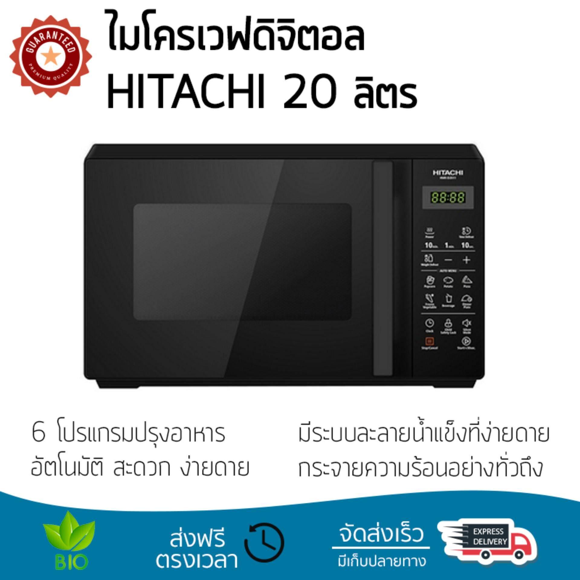 รุ่นใหม่ล่าสุด ไมโครเวฟ เตาอบไมโครเวฟ ไมโครเวฟดิจิตอล HITACHI HMR-D2011 20 ลิตร | HITACHI | HMR-D2011 ปรับระดับความร้อนได้หลายระดับ มีฟังก์ชันละลายน้ำแข็ง ใช้งานง่าย Microwave จัดส่งฟรีทั่วประเทศ