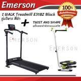 Emerson ชุดอุปกรณ์ฟิตเนสออกกำลังกาย I Walk Treadmill E318Z Black E ลู่วิ่งไฟฟ้า ลู่บริหาร สีดำ + Twist And Shape เครื่องออกกำลังกายระบบทวิส พร้อมส่ง!!! (B)