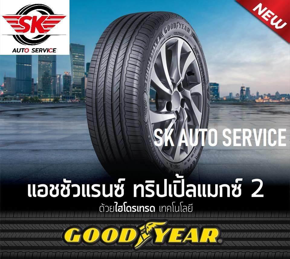 ประกันภัย รถยนต์ 2+ นราธิวาส ยางรถยนต์ GOODYEAR 195/55R16 (เก๋งล้อขอบ16) รุ่น TRIPLEMAX2  4 เส้น (รุ่นใหม่ล่าสุด ปี2019)