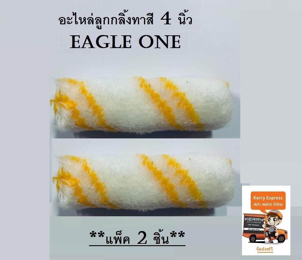 อะไหล่ลูกกลิ้งทาสี 4 นิ้ว Eagle One (แพ็ค 2 ชิ้น)(**ส่งฟรี Kerry**) ลูกกลิ้งทาสี 4 นิ้ว  ลูกกลิ้งสีน้ำมัน ลูกกลิ้งเคมี อะไหล่ ลูกกลิ้ง ทาสี