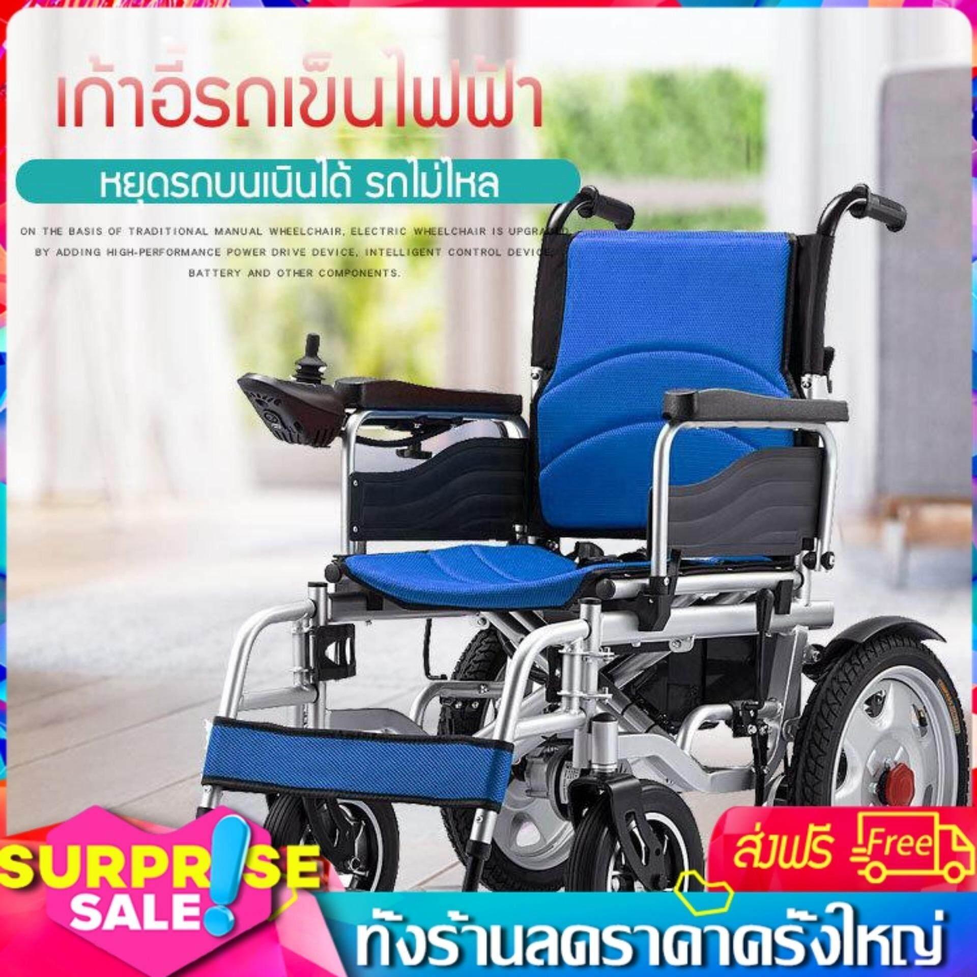 ลดสุดๆ เก้าอี้รถเข็นไฟฟ้า รุ่นอัพเกรด Wheelchair รถเข็นผู้ป่วย รถเข็นผู้สูงอายุ มือคอนโทรลได้ มีเบรคมือ ล้อหนา แข็งเเรง ปลอดภัย รับนน.ได้มาก  Our shopping home