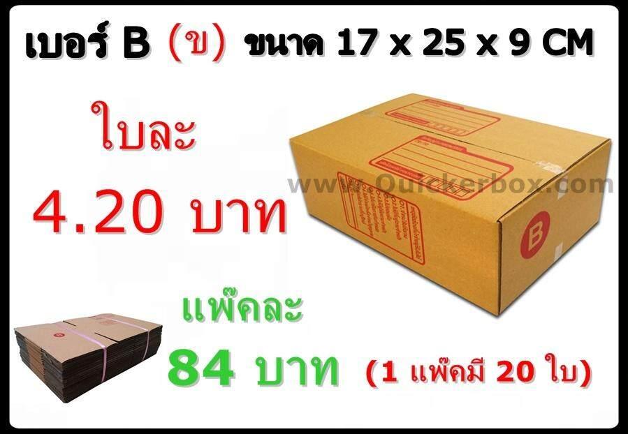 สุดยอดสินค้า!! กล่องพัสดุ กล่องไปรษณีย์ฝาชน เบอร์ B (20 ใบ 84 บาท) รวมค่าส่งด่วน Kerry 50 บาท แล้ว