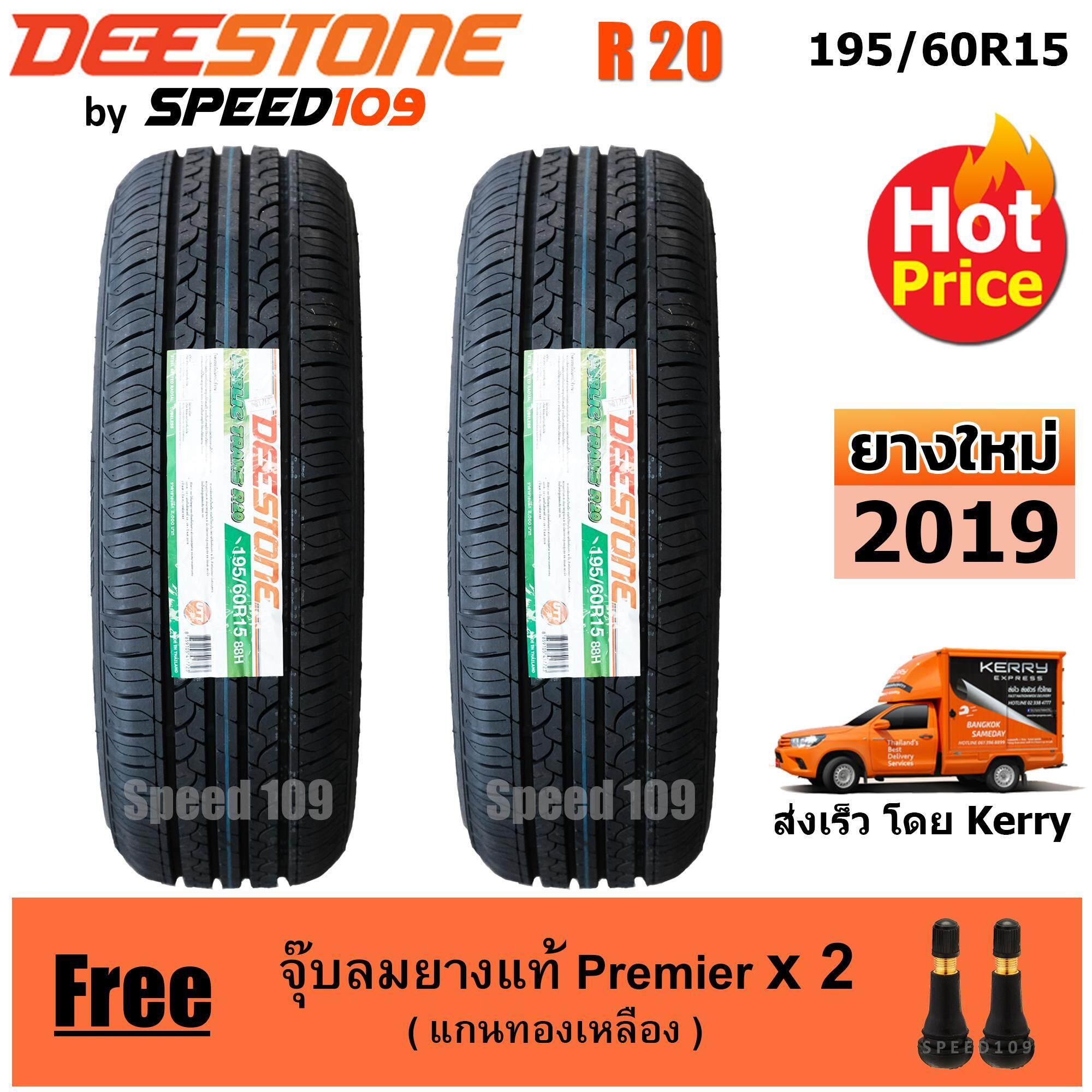 พัทลุง DEESTONE ยางรถยนต์ ขอบ 15 ขนาด 195/60R15 รุ่น R20 รุ่นใหม่ - 2 เส้น (ปี 2019)
