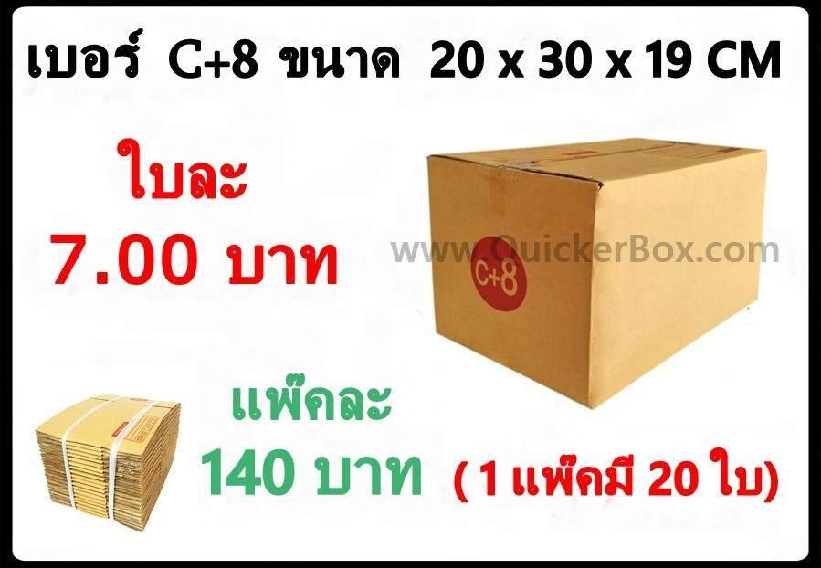 กล่องพัสดุ กล่องไปรษณีย์ฝาชน เบอร์ C+8 (20 ใบ 140 บาท) รวมค่าส่งด่วน Kerry 50 บาท แล้ว