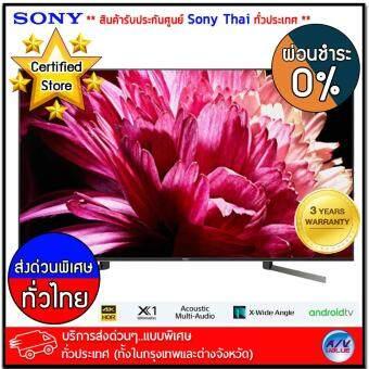 Sony Bravia 4K Ultra HD TV - HDR - Android TV - สมาร์ททีวี รุ่น KD-75X9500G ขนาด 75 นิ้ว X9500G Series *** บริการส่งด่วนแบบพิเศษทั่วประเทศ (ทั้งในกรุงเทพและต่างจังหวัด)*** ** ผ่อนชำระ 0% **