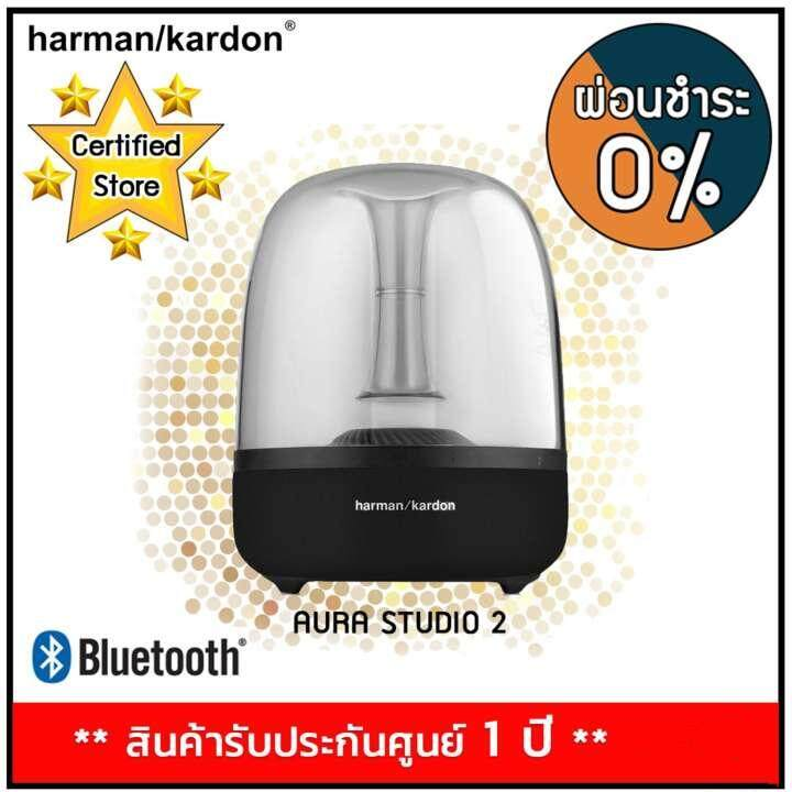 ปัตตานี Harman Kardon Aura Studio 2 (Wireless Speaker)