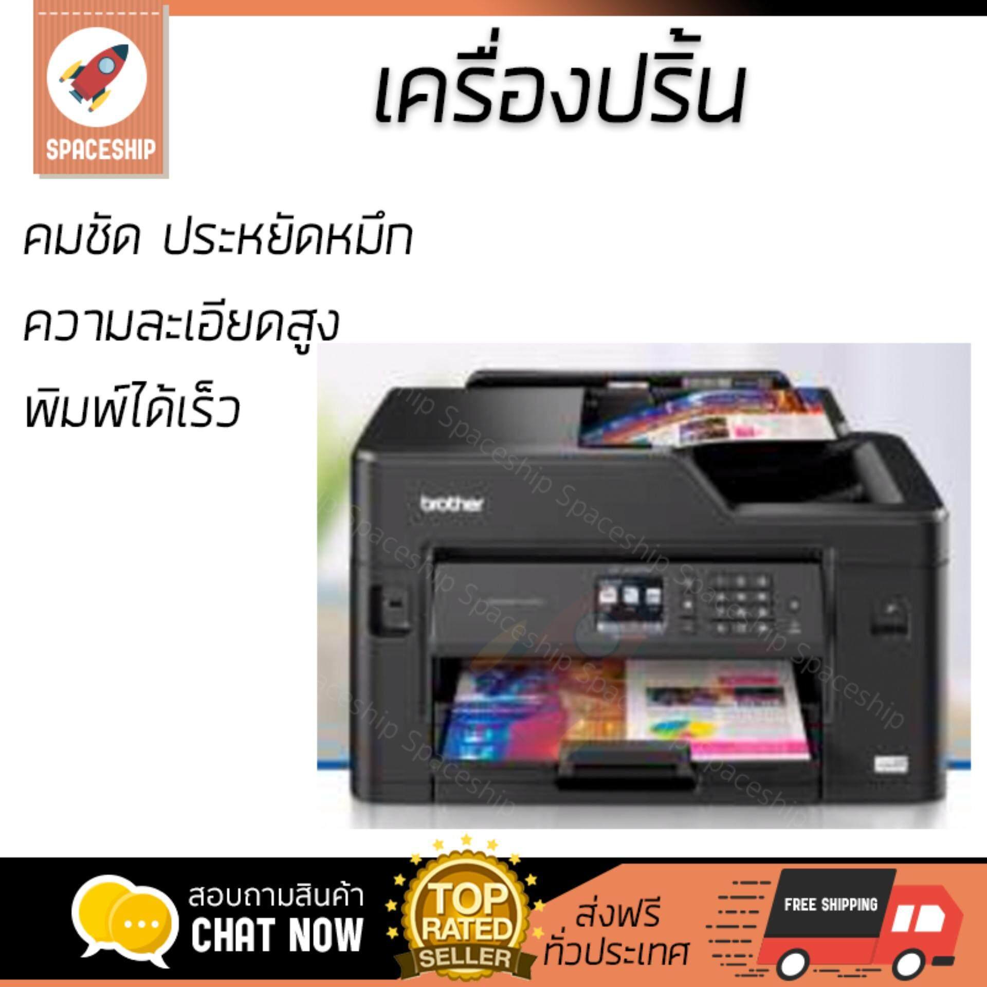 โปรโมชัน เครื่องพิมพ์เลเซอร์           BROTHER มัลติฟังก์ชั่น ปริ้นเตอร์ อิงค์เจ็ท 6 in 1 รุ่น MFC-J2330DW             ความละเอียดสูง คมชัด พิมพ์ได้รวดเร็ว เครื่องปริ้น เครื่องปริ้นท์ Laser Printer ร