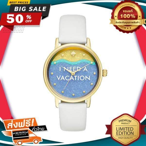 เก็บเงินปลายทางได้ WOW! นาฬิกาข้อมือคุณผู้หญิง Kate Spade นาฬิกาข้อมือผู้หญิง รุ่น KSW1101 สีทอง-ขาว ของแท้ 100% สินค้าขายดี จัดส่งฟรี Kerry!! ศูนย์รวม นาฬิกา casio นาฬิกาผู้หญิง นาฬิกาผู้ชาย นาฬิกา s