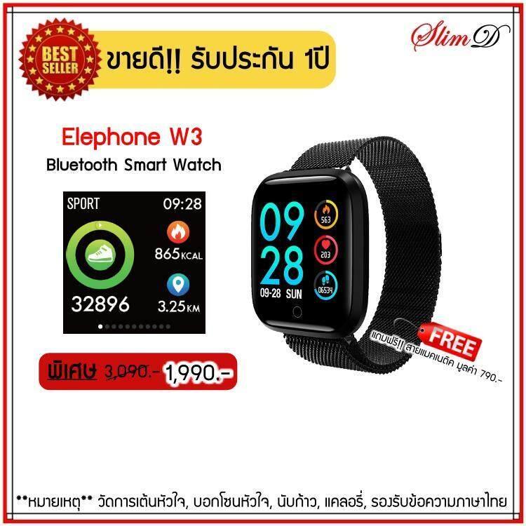 สุดยอดสินค้า!! (แถมฟรี สายแมคเนติก มูลค่า 790.- ของแท้/รับประกัน1ปี/ส่งฟรีKerry) smart watch ELEPHONE ELE W3 นาฬิกาวัดชีพจร รองรับ 7 ชนิดกีฬา (เดิน   วิ่ง  ปั่นจักรยาน  ฟุตบอล และอื่นๆอีกมากมาย) นาฬิก