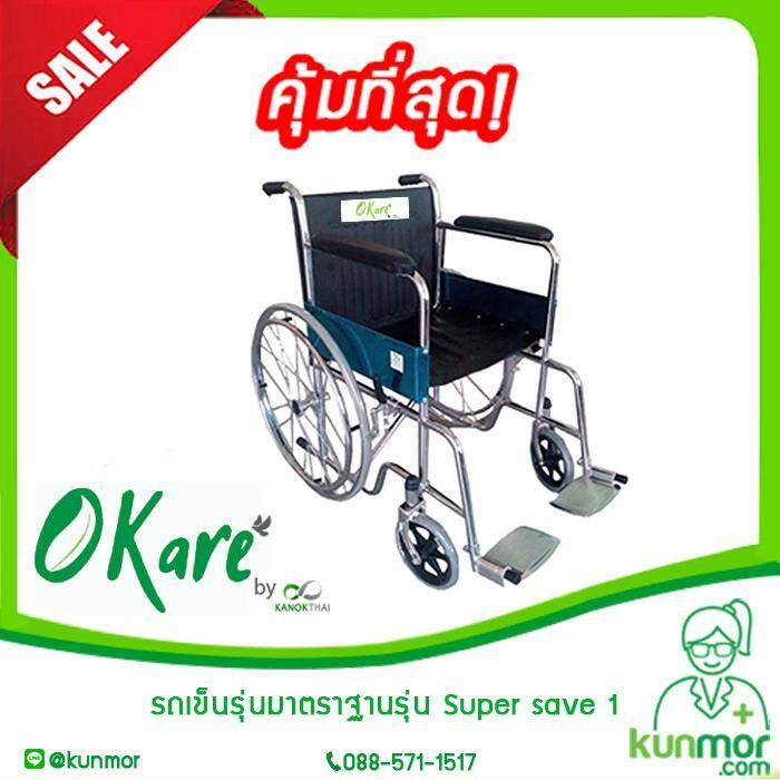 เก็บเงินปลายทางได้ รถเข็นผู้ป่วย  รุ่น Super save 1  Standard OKare (รถเข็นมาตรฐาน วีลแชร์ วิวแชร์  รถเข็นนั่ง wheelchair รถเข็นพับได้)