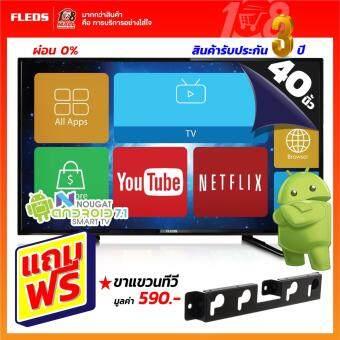 FLEDS LED FULL HD SMART TV ANDROID 7.1  ขนาด 40นิ้ว รุ่น ELE-4003ST (ประกัน 3ปี)
