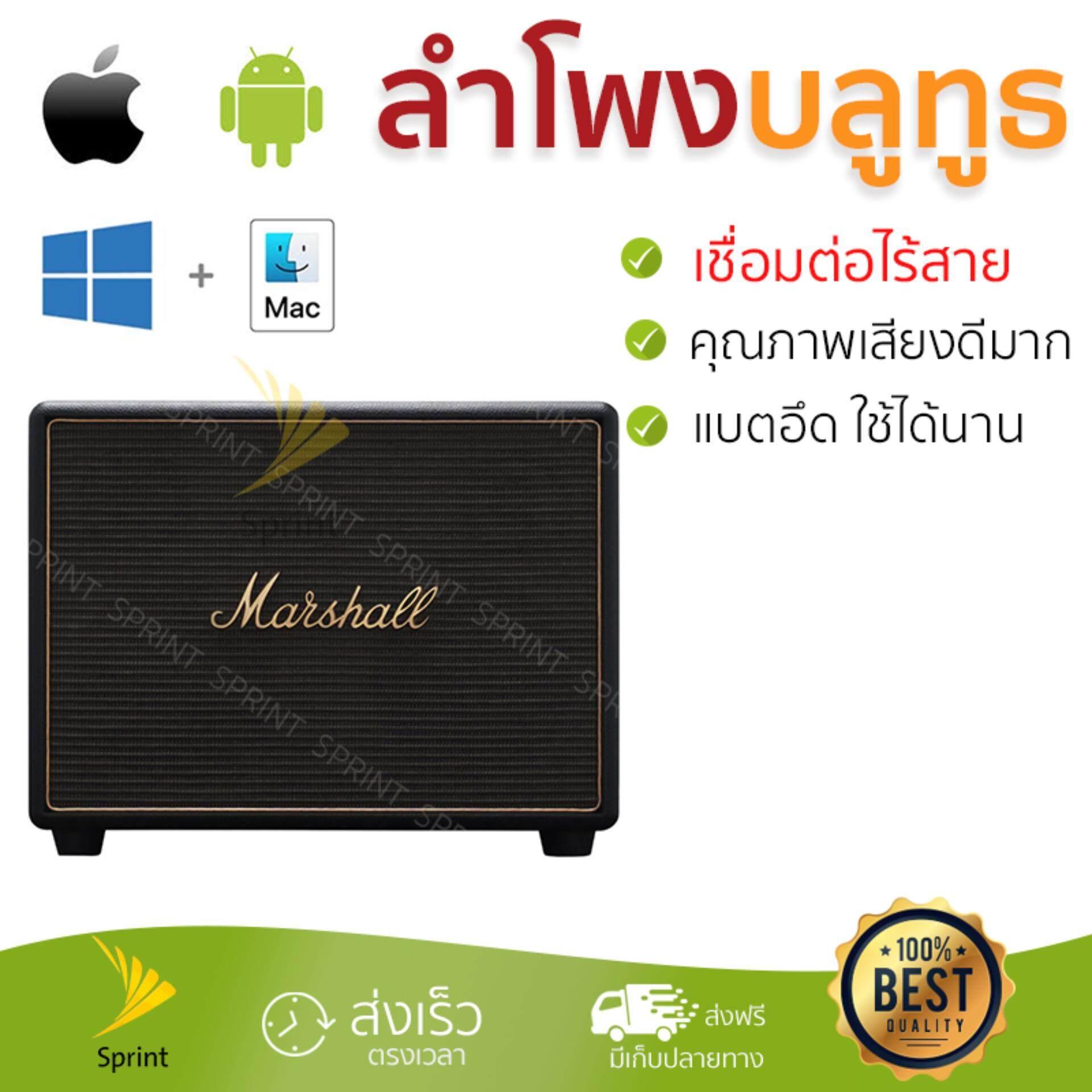 จัดส่งฟรี ลำโพงบลูทูธ  Marshall Bluetooth Speaker 2.1 Woburn Multi-Room Black เสียงใส คุณภาพเกินตัว Wireless Bluetooth Speaker รับประกัน 1 ปี
