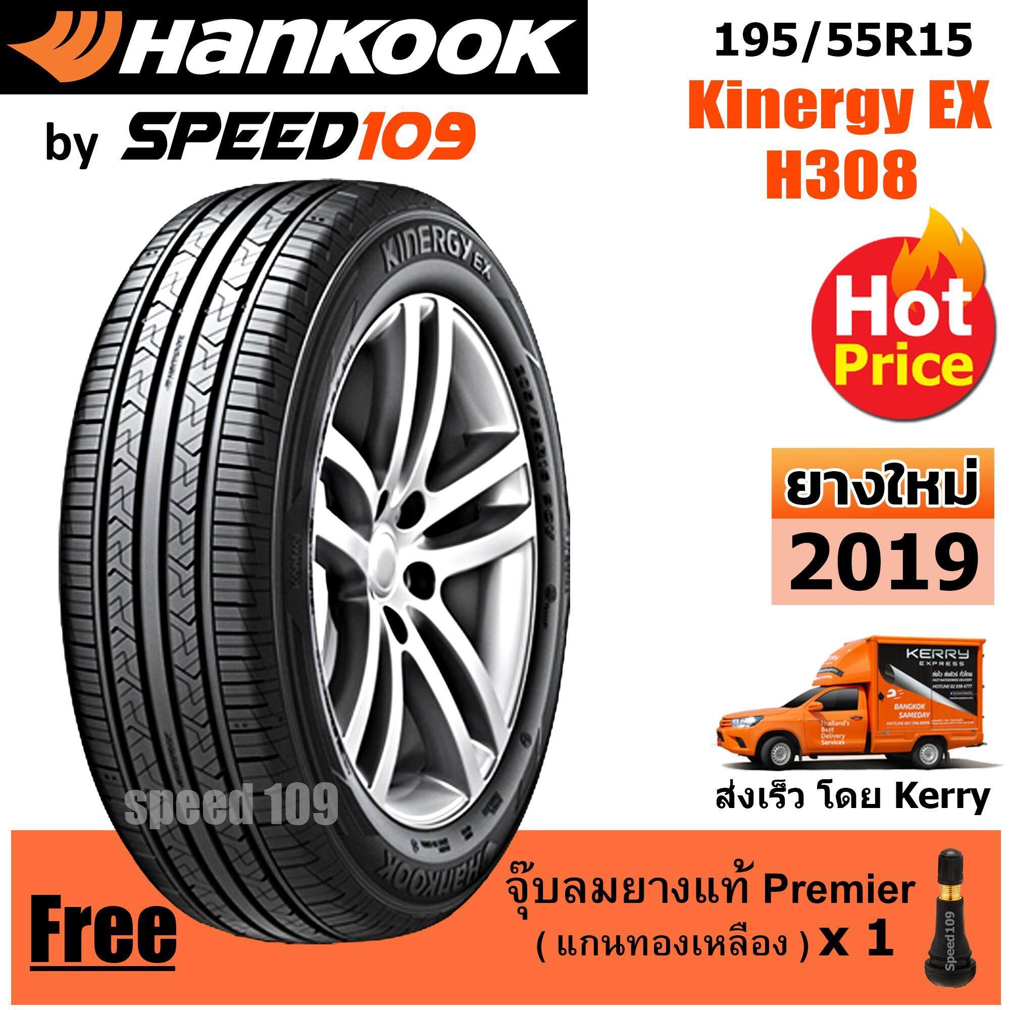 ลดสุดๆ HANKOOK ยางรถยนต์ ขอบ 15 ขนาด 195/55R15 รุ่น Kinergy EX H308 - 1 เส้น (ปี 2019)