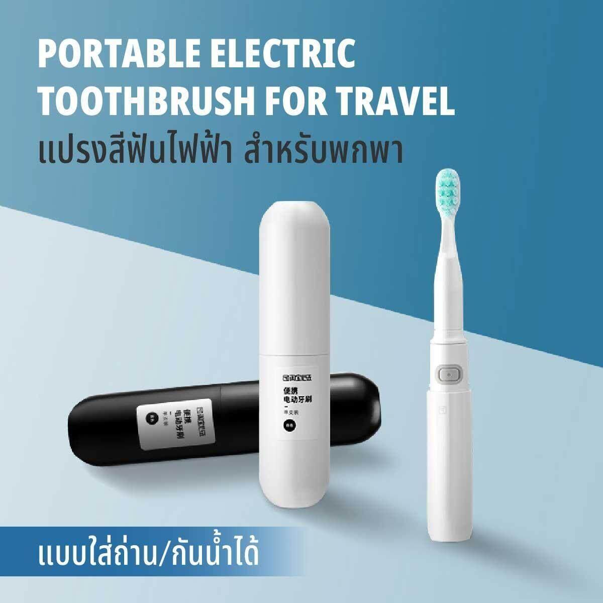 แปรงสีฟันไฟฟ้า ช่วยดูแลสุขภาพช่องปาก ราชบุรี แปรงสีฟัน แปรงสีฟันไฟฟ้าขนาดพกพา Star Buzz Portable Electronic Toothbrush ขนแปรงนุ่มแปรงได้สะอาด