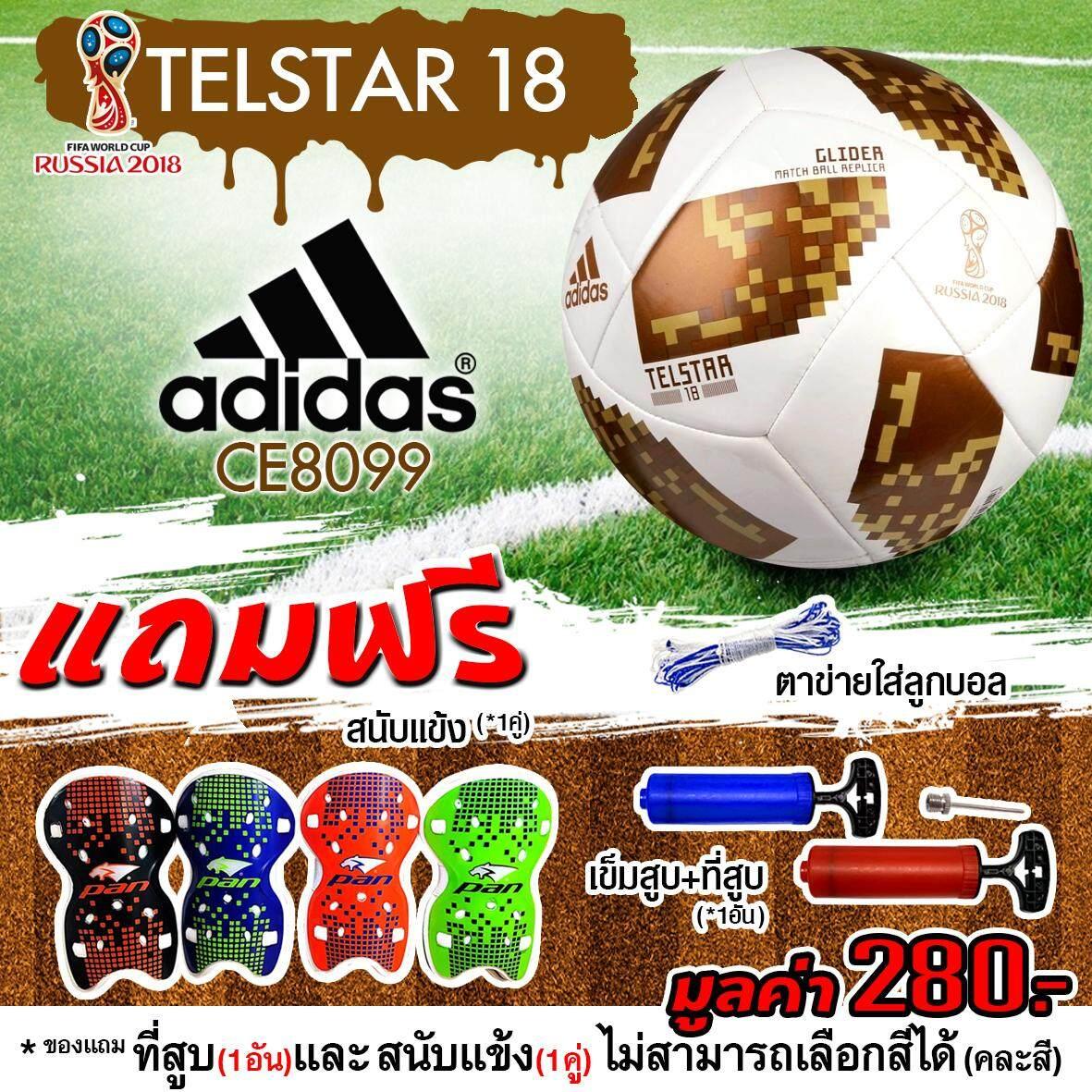 การใช้งาน  ลำพูน ADIDAS ฟุตบอลหนัง เย็บ อาดิดาส Football FIFA World Cup Glide 18 รุ่น Telstar CE8099 (800) แถมฟรี ตาข่ายใส่ลูกฟุตบอล + เข็มสูบสูบลม + สูบมือ HP-04 + สนับแข้ง Shin Guard Pan PSS025(280)