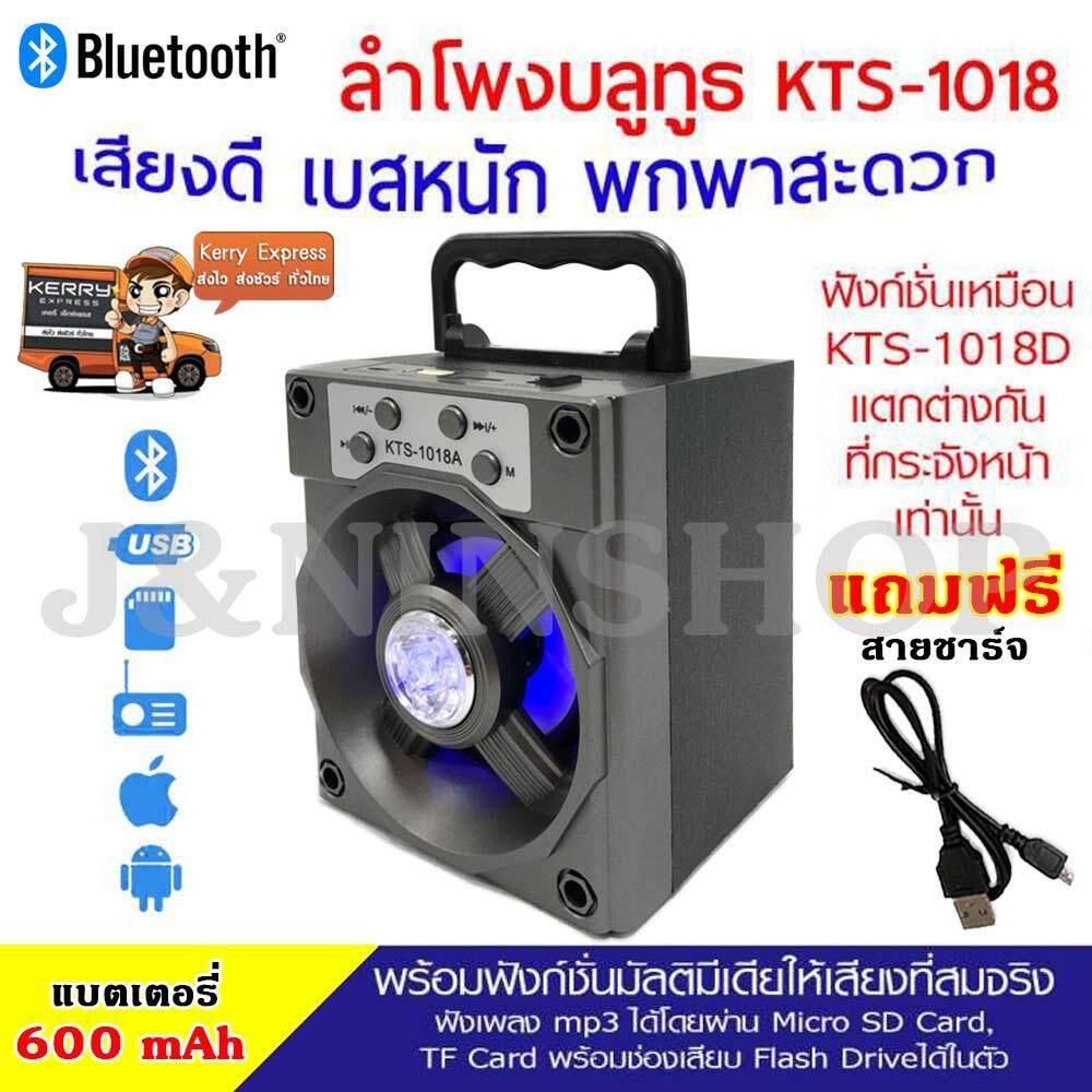 เก็บเงินปลายทางได้ ( ส่ง KERRY ) จัดหนัก พลังเสียงเต็มๆ!!! ลำโพงบลูทูธ Bluetooth รุ่น KTS-1018 เสียงดี เบสหนัก มีหูหิ้วพกพาสะดวก ฟังก์ชั่นครบครันสุดๆ  แถมฟรี สายชาร์จ