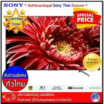Sony Bravia 4K Ultra HD TV - HDR - Android TV - สมาร์ททีวี รุ่น KD-75X8500G ขนาด 75 นิ้ว X8500G Series *** บริการส่งด่วนแบบพิเศษ!ทั่วประเทศ (ทั้งในกรุงเทพและต่างจังหวัด)***