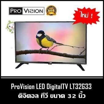 ProVision LED DigitalTV 32 นิ้ว รุ่น LT32G33 ความละเอียดหน้าจอแบบ HD Ready 1366 x 768