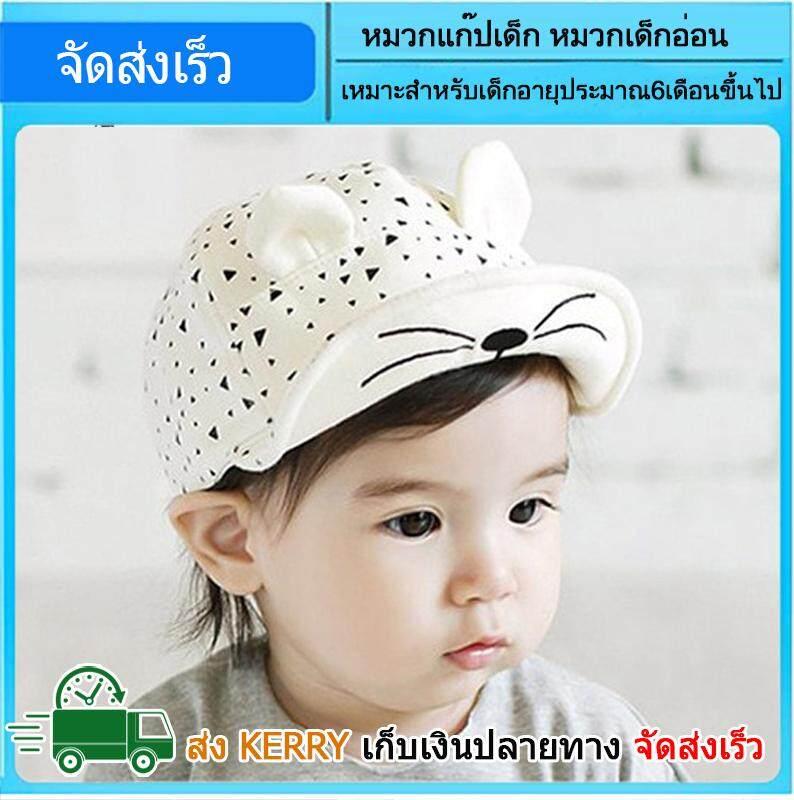หมวกเด็ก หมวกแก๊ปเด็ก หมวกเด็กอ่อน หมวกเด็กทารก หมวกเบสบอล หมวกเด็กผู้ชายและเด็กผู้หญิง Baby Hat หมวกมีหู อายุประมาณ 3 เดือน-4ขวบ หรือเด็กรอบศีรษะประมาณไม่เกิน 51 ซม.(ส่งเร็ว KERRY)