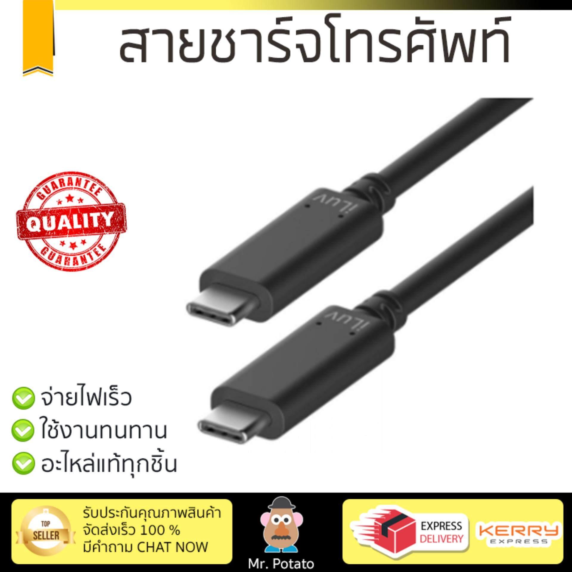 เก็บเงินปลายทางได้ ราคาพิเศษ รุ่นยอดนิยม สายชาร์จโทรศัพท์ iLuv USB-C to USB-C Cable Certified 3.1 Gen 2 สายชาร์จทนทาน แข็งแรง จ่ายไฟเร็ว Mobile Cable จัดส่งฟรี Kerry ทั่วประเทศ