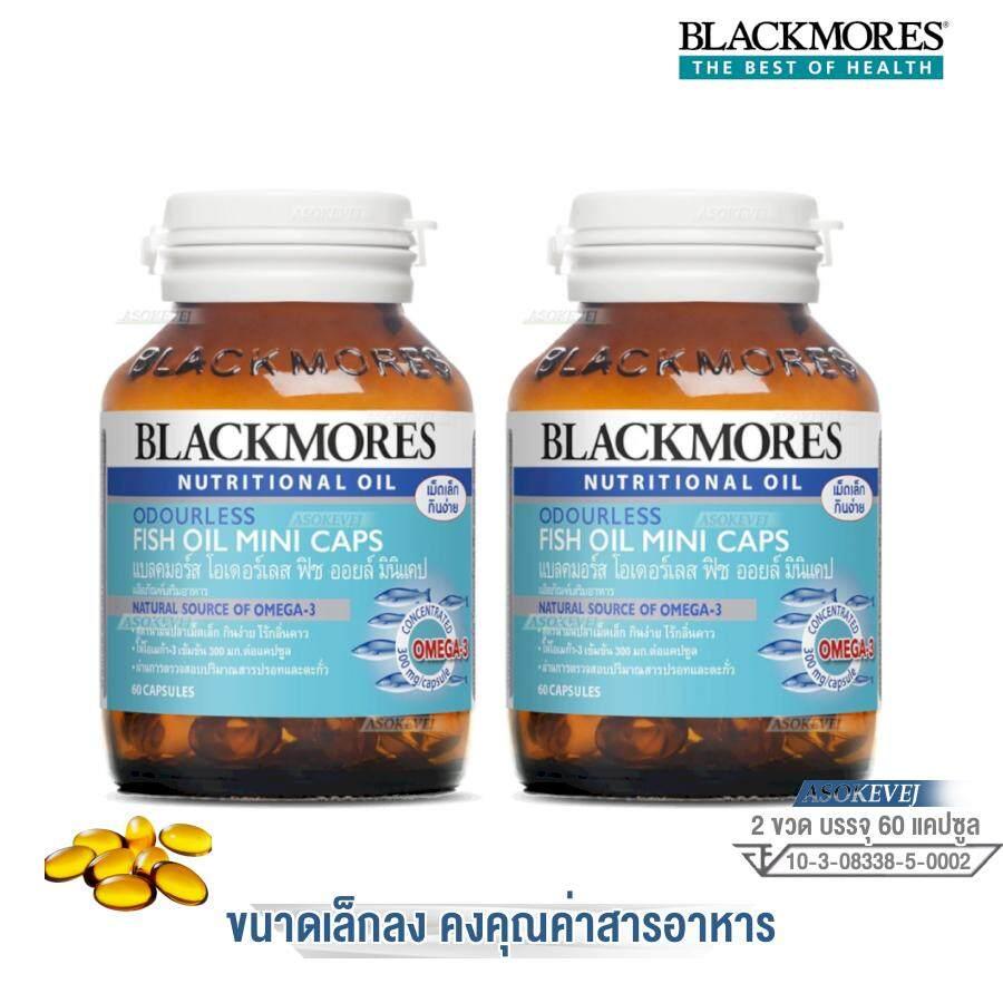 การใช้งาน  อุตรดิตถ์ Blackmores Odourless Fish Oil Mini 60 แคปซูล (เเพคคู่)
