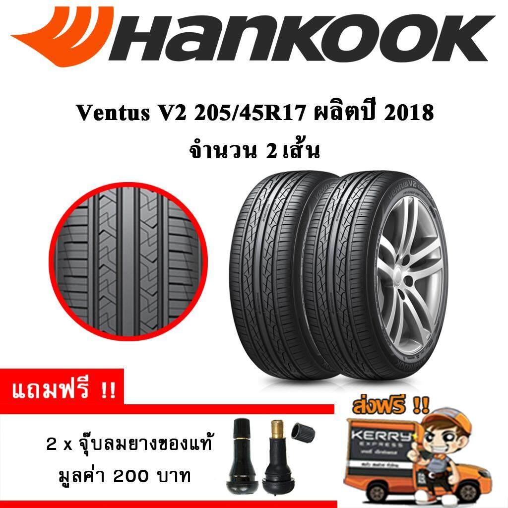 ประกันภัย รถยนต์ 3 พลัส ราคา ถูก อุบลราชธานี ยางรถยนต์ Hankook 205/45R17 รุ่น Ventus V2 Concept2 (H457) (2 เส้น) ยางใหม่ปี 2018