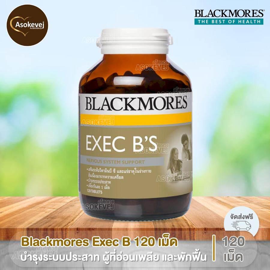 สอนใช้งาน  สกลนคร Blackmores exec B 120เม็ด แบลคมอร์ส เอ็กเซค บีส์ Blackmores