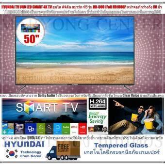 HYUNDAI TV UHD LED SMART 4K TV ฮุนได ดิจิตัล สมาร์ท ทีวี รุ่น HD-5061 Full HD1080P หน้าจอที่กว้างถึง 50 นิ้ว Tempered Glass เป็นกระจกนิรภัยเทมเปอร์ จอไม่แตก ภาพคมชัดได้ถึงระดับ UHD V19 1N-12