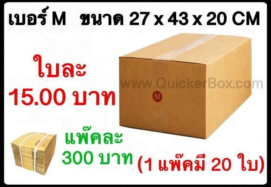 ขายดีมาก! ราคารวมค่าขนส่ง Kerry 50 บ กล่องพัสดุฝาชน กล่องไปรษณีย์ฝาชน เบอร์ M (20 ใบ 440 บาท)