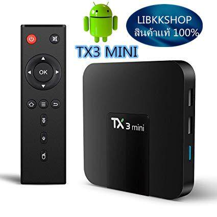 ชัยภูมิ TX3 Mini Android 7.1 TV BOX 2GB 16GB